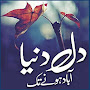 Urdu Novel Dil Dunya .. APK icon