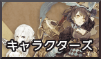 シノアリス_キャラクターズMIC1