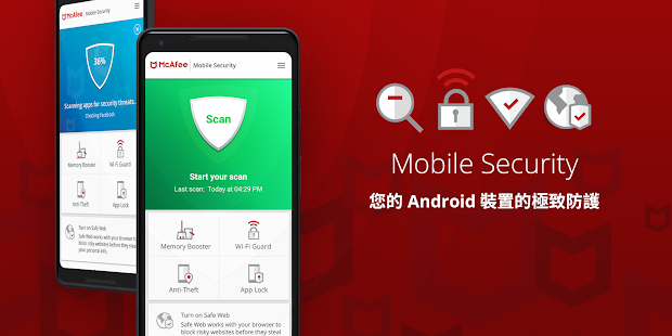 Mobile Security:防毒、Wi-Fi VPN 及防竊 Screenshot