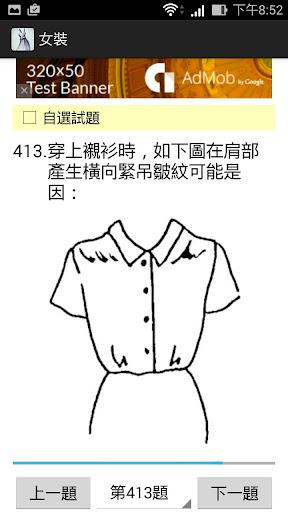 女裝丙級 - 題庫練習