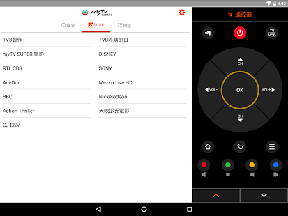 myTV SUPER Remote - Apps on Google Play