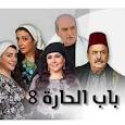 Bab Al Hara Part VIII all episodes