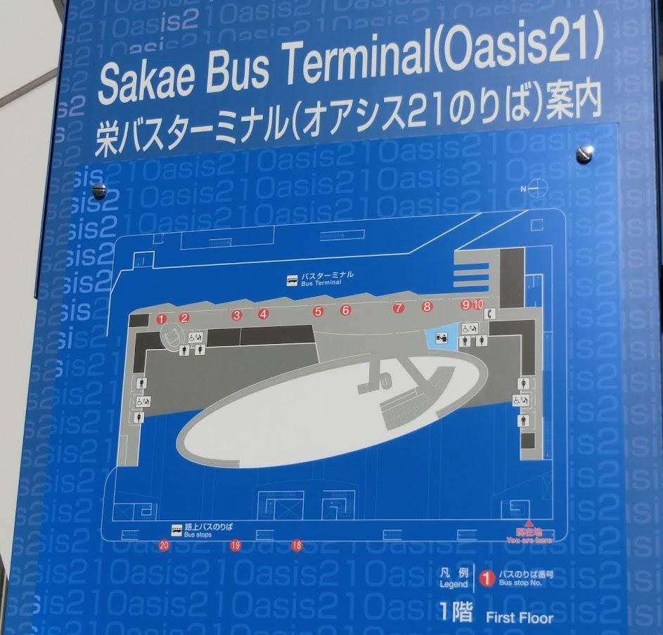 栄バスターミナルオアシス21乗りば案内