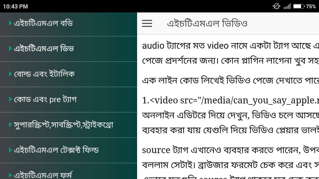 Learn html in bangla web design tutorial android apps on learn html in bangla web design tutorial screenshot baditri Image collections