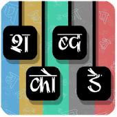 Marathi Crossword (Shabdakode)