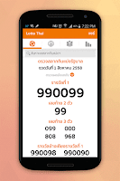 Screenshot of Lotto Thai (ตรวจผลสลาก)