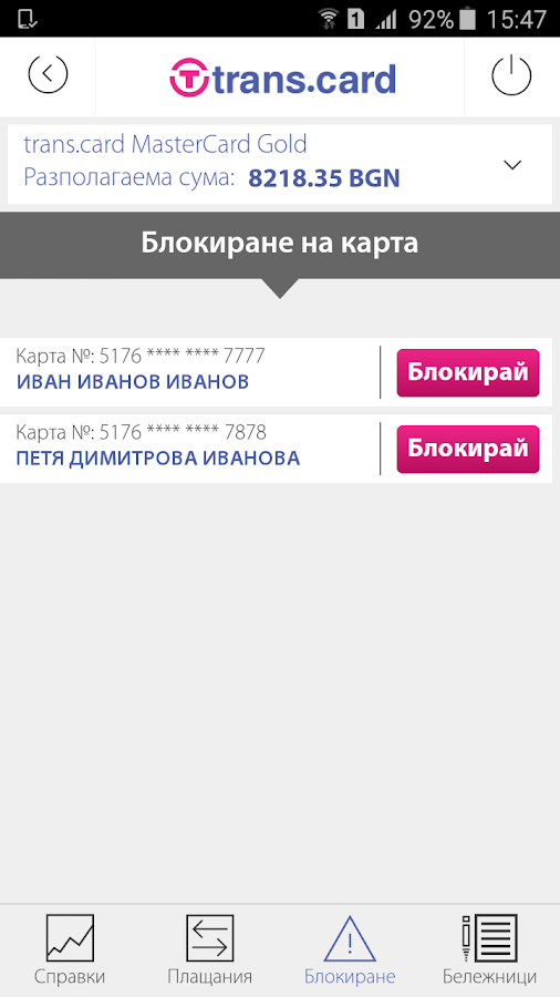 Transcard Mobile- screenshot