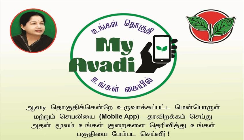 """My Avadi"" Mobile App- screenshot"