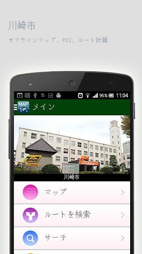 川崎市オフラインマップ