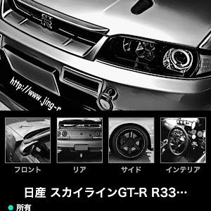 スカイラインGT-R R33 BCNR33 V specのカスタム事例画像 taku_zouさんの2018年10月15日18:00の投稿