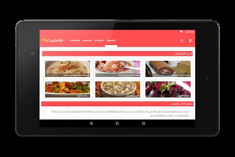 طابخين إيه؟ | المطبخ العربي- screenshot thumbnail