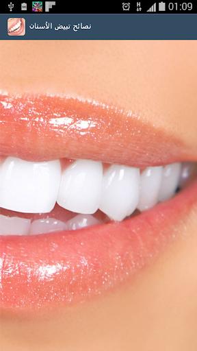 نصائح تبيض الأسنان