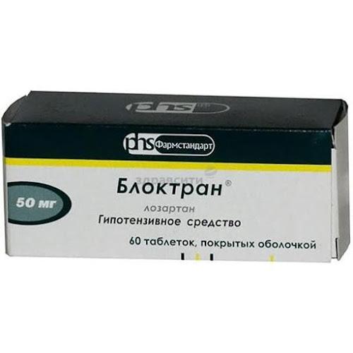 Блоктран таблетки п.п.о. 50мг 60 шт.