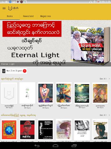 Wun Zinn - Myanmar Book 3.4.8 screenshots 8