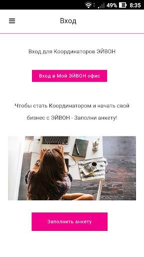 u0421u043au0438u0434u043au0438 u042du0419u0412u041eu041d  screenshots 2