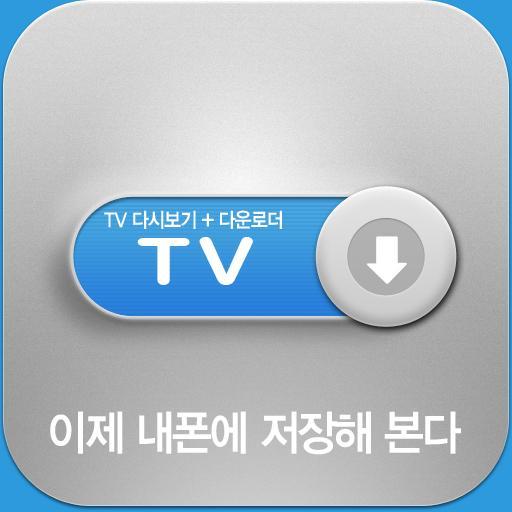 TV 재방송 드라마 다시보기 다운로더 어플