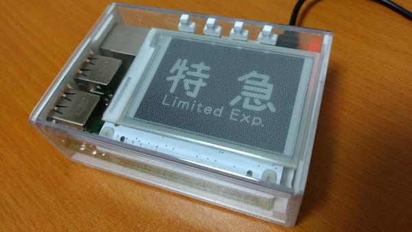 Raspberry Pi Node-RED PaPiRus 京急 種別幕