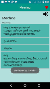 English Malayalam Dictionary- screenshot thumbnail