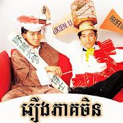 Khmer Drama - រឿងភាគចិន
