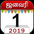 Om Tamil Calendar download