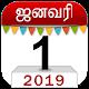 Om Tamil Calendar apk