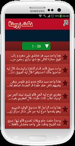 Nokat Zwina : نكت زوينة screenshot 0