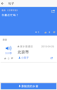 乡音- screenshot thumbnail