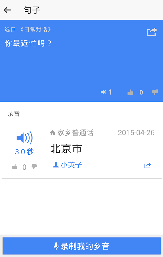 乡音- screenshot