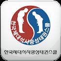 한국체대석사광성태권스쿨