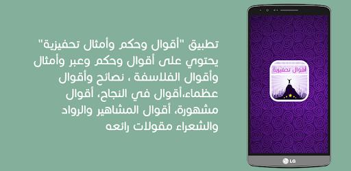 اقوال وحكم وامثال تحفيزية Apps On Google Play