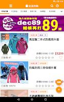 Screenshot of 生活市集 -日用百貨免運特賣 / 好康天天抽首次包中100元