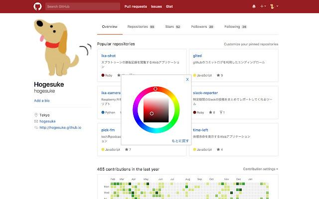 GitHub-Color