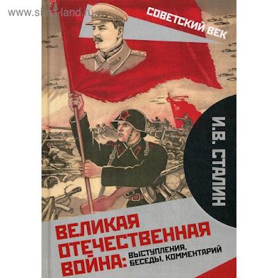 Великая Отечественная война: выступления, беседы, комментарий. Сталин И.В
