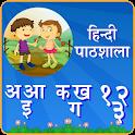 Hindi Alphabets - Hindi Pathshala Akshar Gyan app icon