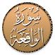 Surah waqiah by Qari Abdul basit