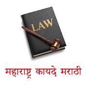 Marathi Legal App | मराठी लीगल अॅप APK