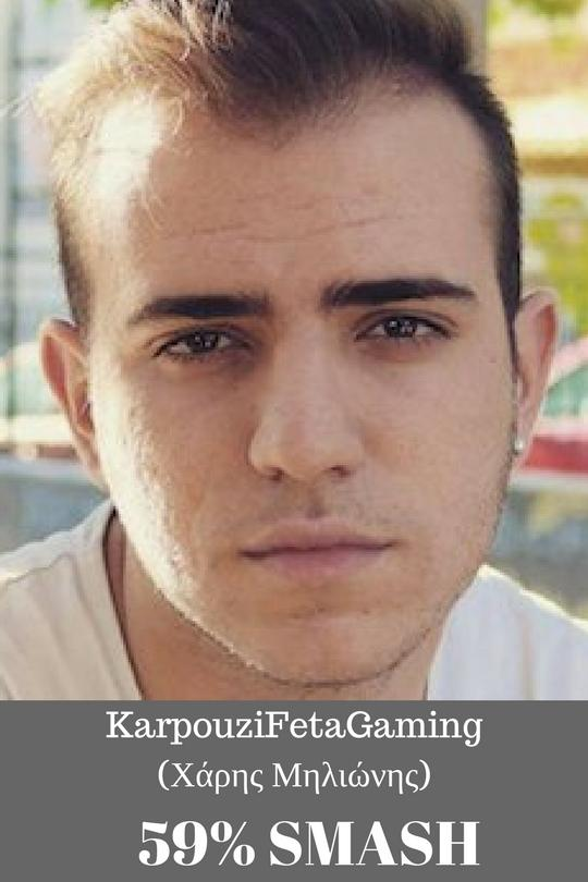 Smash or Pass: Ελληνες Youtubers 2017 - στιγμιότυπο οθόνης