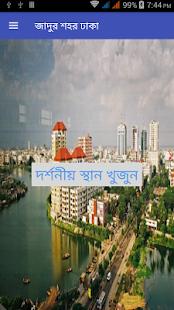 জাদুর শহর ঢাকা - náhled
