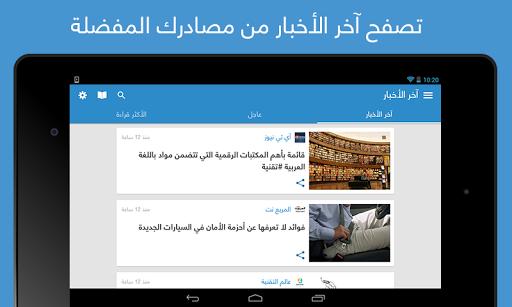 نبض Nabd - أخبار العالم في مكان واحد screenshot 15