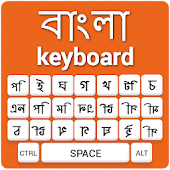 Bangla Keyboard - English To Bangla Input Method