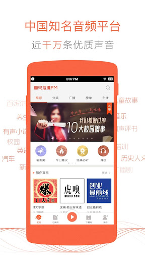 u559cu9a6cu62c9u96c5FM Apk apps 2