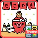 타코몽(오픈) 카카오톡 테마 icon