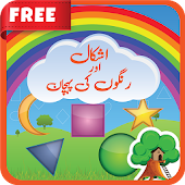 Shapes & Colors for Kids Urdu