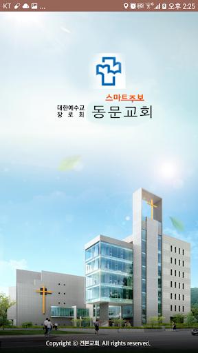 동문교회 스마트주보 screenshot 1