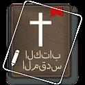 الكتاب المقدس icon