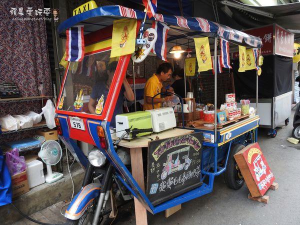 我在曼谷街頭喝著道地泰國奶茶~【龜龜毛毛泰國奶茶】