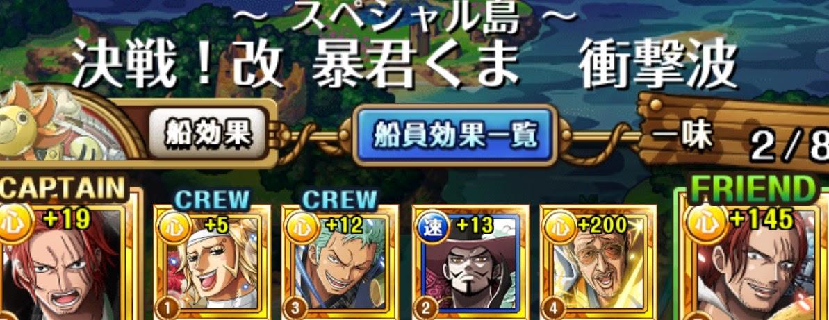 船員 効果 トレクル 必殺封じ回復キャラまとめ【トレクル】