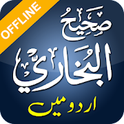 Sahih Bukhari Urdu Offline and Free