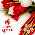 9 Мая с Днем Победы icon