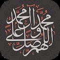 صلى على محمد - تذكير بالصلاة على النبي ﷺ icon